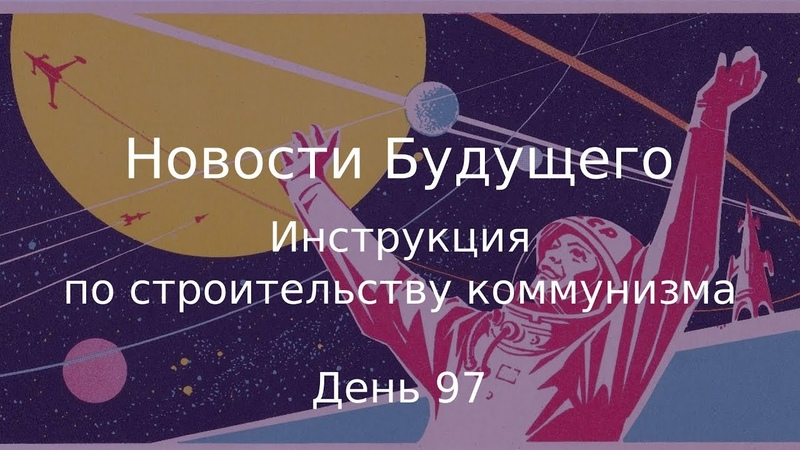 День 97 - Инструкция по строительству коммунизма - Новости Будущего (Советское Телевидение)