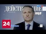 Действующие лица с Наилей Аскер-заде. Сергей Нарышкин - Россия 24