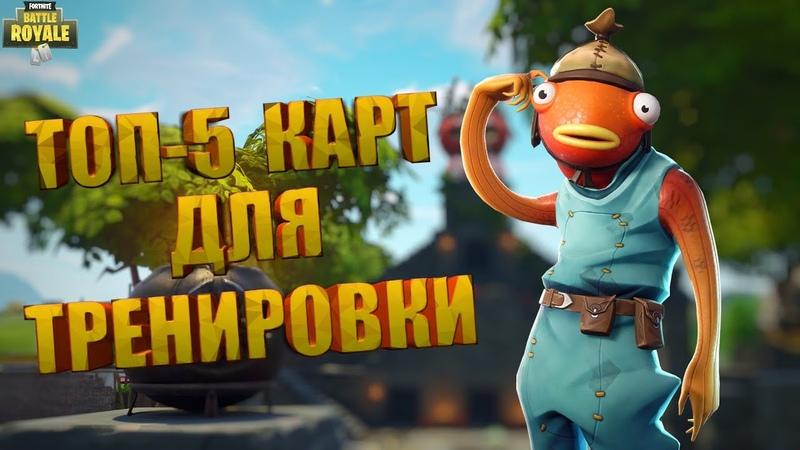 ТОП-5 КАРТ ДЛЯ ТРЕНИРОВКИ РЕДАКТИРОВАНИЯ! ТВОРЧЕСКИЙ РЕЖИМ В ФОРТНАЙТ