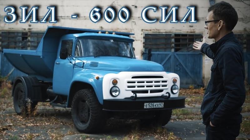 ЗИЛ — 600 СИЛ (feat. AcademeG)