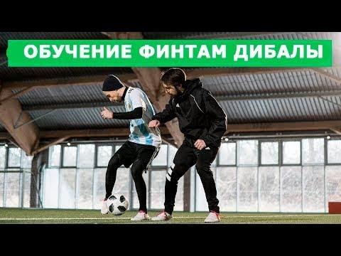 5 Футбольных финтов Пауло Дибалы Обучение футбольным финтам ТРАНСЛЕЙТ