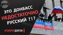 Это Донбасс недостаточно русский?!? Ответ Затулину