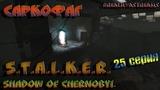 ПРОХОЖДЕНИЕ ЛЕГЕНДЫ S.T.A.L.K.E.R. Тень Чернобыля(Сложность МАСТЕР) 25 серия (САРКОФАГ)