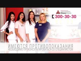 Отделение косметологии Эс Класс Клиник Воронеж