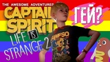 КРИС ГЕЙ (The Awesome Adventures of Captain Spirit)