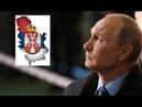 Moskva Upozorava Beograd: Srbi Tramp će Vas Prevariti Oko Podele Kosova!