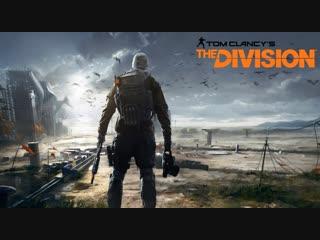 [Внезапный стрим] Tom Clancy's The Division (стример - Тедан Даспар)
