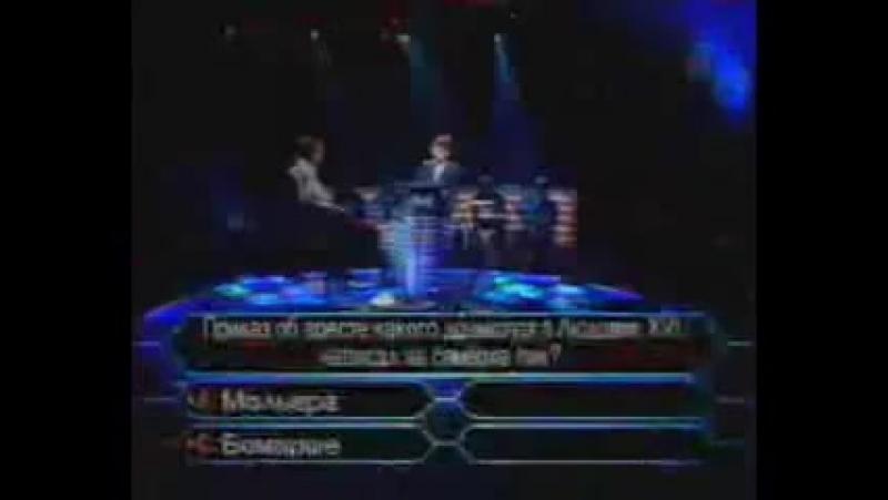 Кто хочет стать миллионером (11.12.2004)
