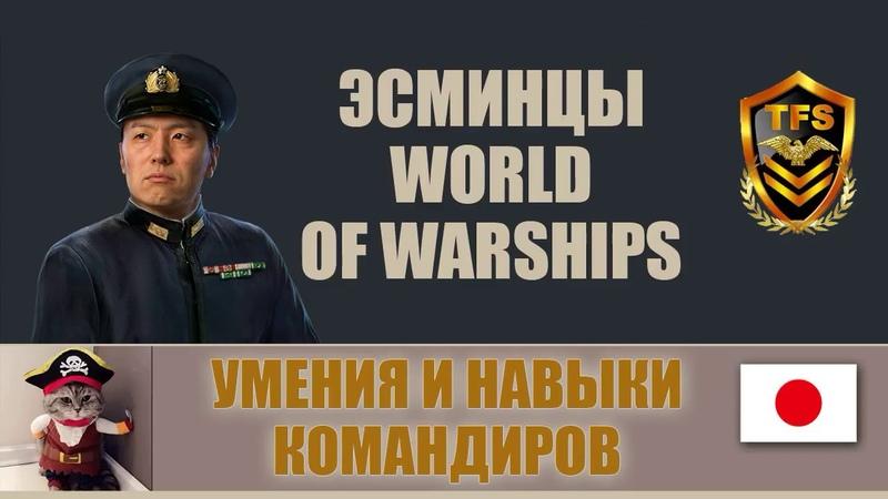 World of Warships - Умения и навыки командира Японских эсминцев 0.6.0