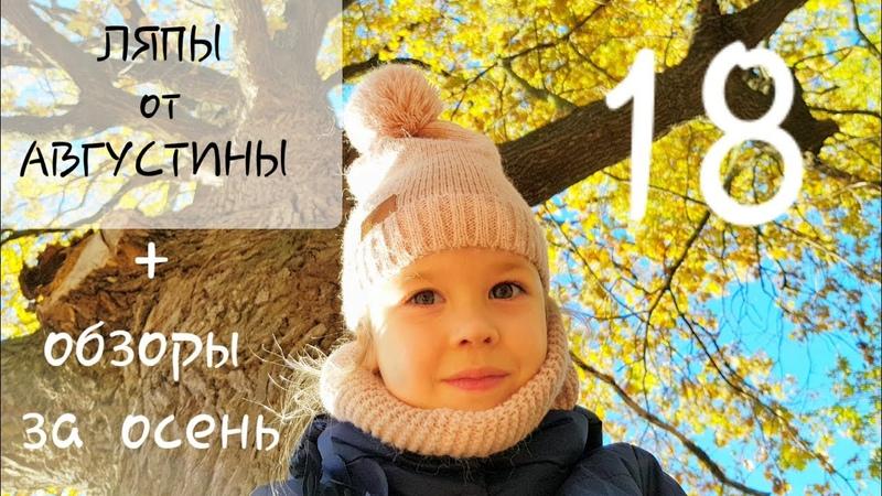 Ляпы от Августины 18 обзоры за осень (сборник обзоры товаров для мам, детей и новорожденных)
