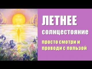 ЛЕТНЕЕ СОЛНЦЕСТОЯНИЕ (часть 2, медитация)