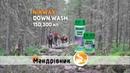 Средство для стирки Nikwax Down wash 300 150 мл