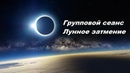 17 07 2019 Групповая сессия Лунное затмение