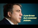 Саакашвили Медведев из себя – «ноль», а Путин очень вежливый человек