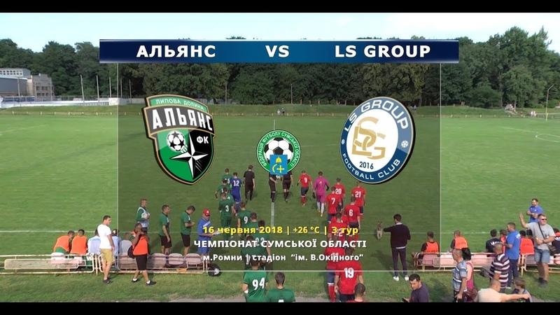 Highlights | «Альянс» 3 2 «LS Group» | Чемпіонат Сумської області | Вища ліга - 3 тур