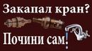 Течёт кран? – Почини сам! Вторая жизнь кран-буксы. Доступно про ремонт кран-буксы смесителя.