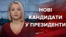 Випуск новин за 19:00: Нові кандидати у президенти