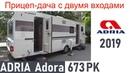 Прицеп дача с двумя входами Adria Adora 673 PK.