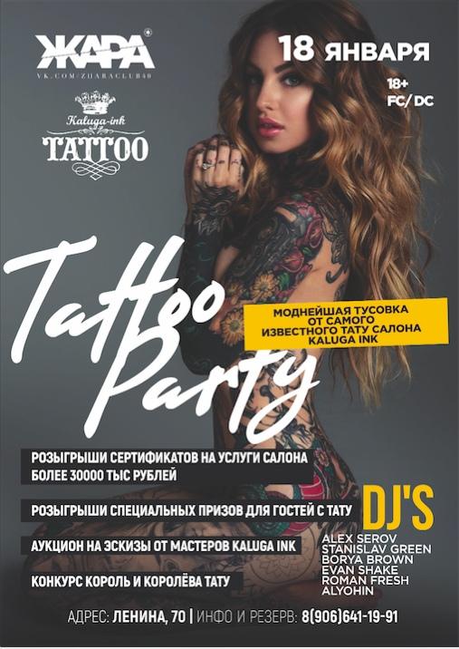 Афиша Калуга 18/01/19 TATTOO PARTY