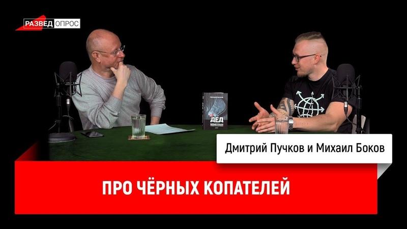 Михаил Боков про чёрных копателей