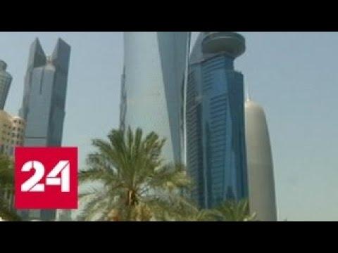 Катар хотят превратить в изолированный остров - Россия 24