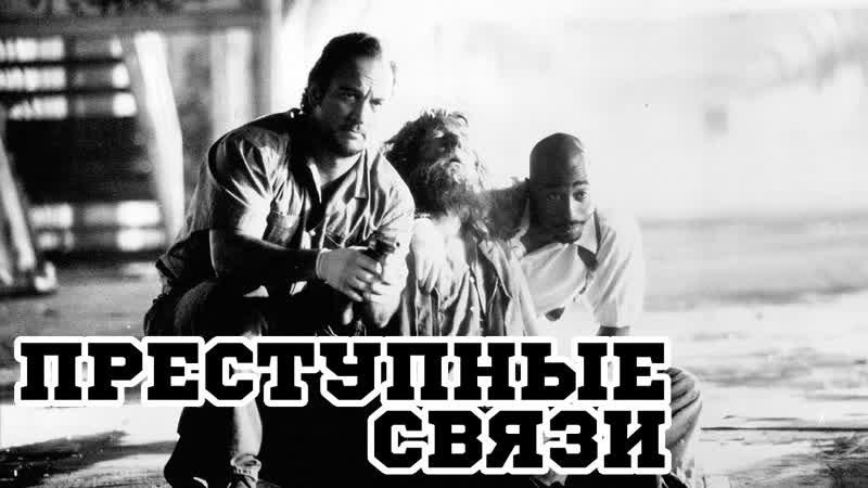 Преступные связи Gang Related. 1080p 1997. Перевод Михаил Яроцкий. VHS