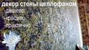 ЦЕЛЛОФАН и КРАСКА - красивый и простой декор стены своими руками. Быстро дешево, практично!