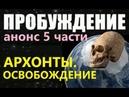 ПРОБУЖДЕНИЕ АНОНС 5 Ч АРХОНТЫ ОСВОБОЖДЕНИЕ фильм 2018 про инопланетян, пришельцы НЛО Антарктида