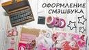 Розовая идея для лд или смэшбука Оформление разворота в творческом блокноте
