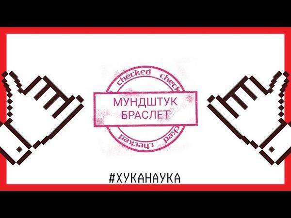 МУНДШТУК-БРАСЛЕТ Hookah Snail