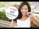 Розыгрыш 1000 рублей на баланс мобильного телефона в Солнце-Шуба от 21.08.18