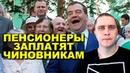 Правительство выделит 630 млрд для мотивации чиновников Новости СВЕРХДЕРЖАВЫ