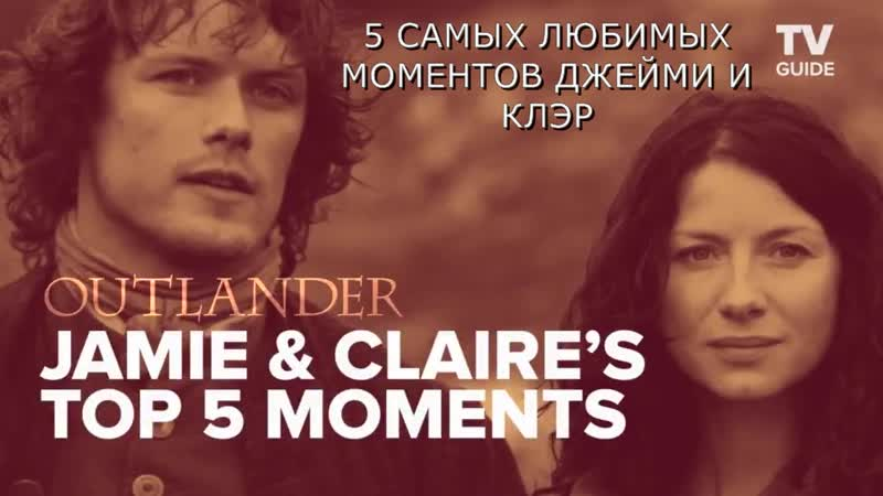 5 любимых моментов Джейми и Клэр [russub]