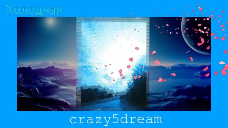 Crazy Dream - Нежная