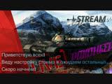 Юрий Канарский - World of Tanks.