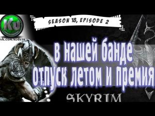В НАШЕЙ БАНДЕ ОТПУСК ЛЕТОМ И ПРЕМИЯ [#skyrim, season 18, episode 2]