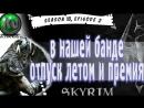 В НАШЕЙ БАНДЕ ОТПУСК ЛЕТОМ И ПРЕМИЯ skyrim, season 18, episode 2