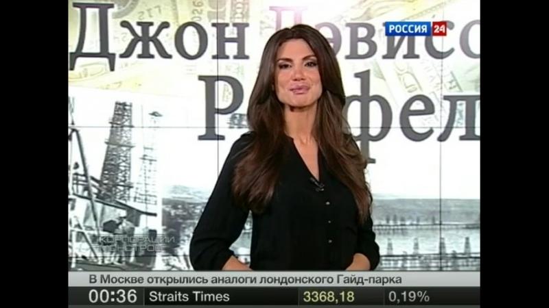 Корпорации монстров. Джон Девисон Рокфеллер