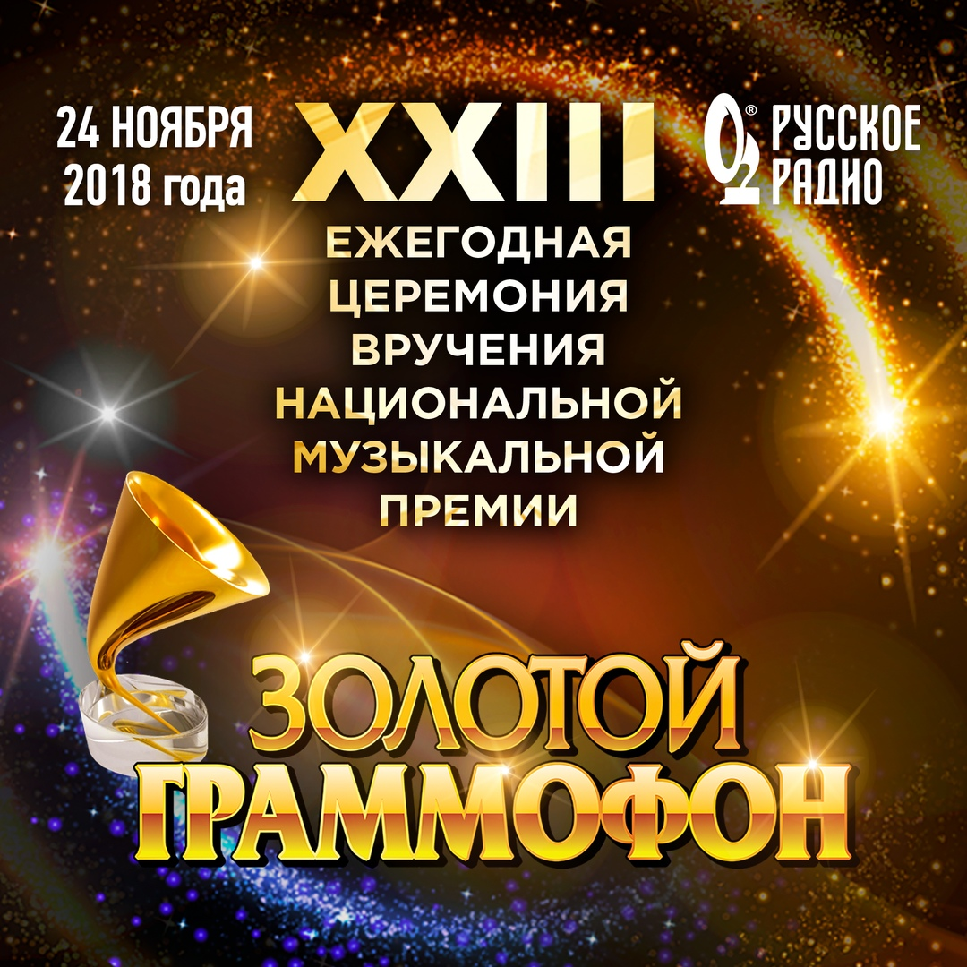 Афиша Москва «Золотой Граммофон 2018» в Кремле