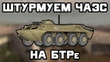 РАБОЧИЙ БТР В СТАЛКЕР ТЕНЬ ЧЕРНОБЫЛЯ