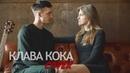 КЛАВА КОКА - ЗАБЕРИ МЕНЯ (cover by Asammuell Alexandr Grechanik)
