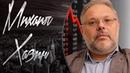 ХАЗИН : Пенсионная Реформа - это ТЯЖЕЛЫЙ БРЕД !