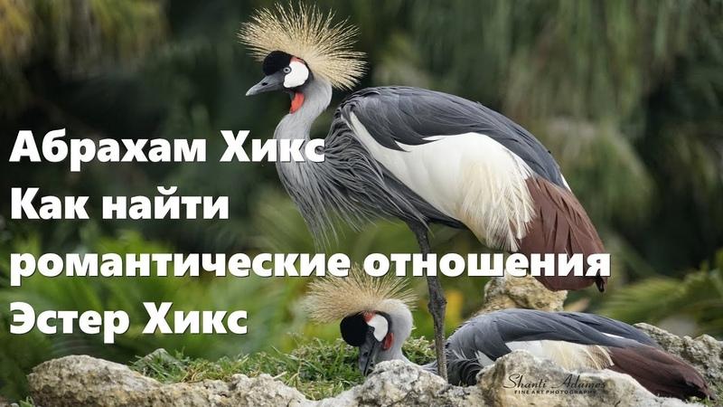 Абрахам Хикс – Как найти романтические отношения – Эстер Хикс