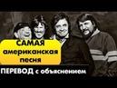 Английский По Песням / The Highwaymen - Highwayman / Johnny Cash / Джонни Кэш