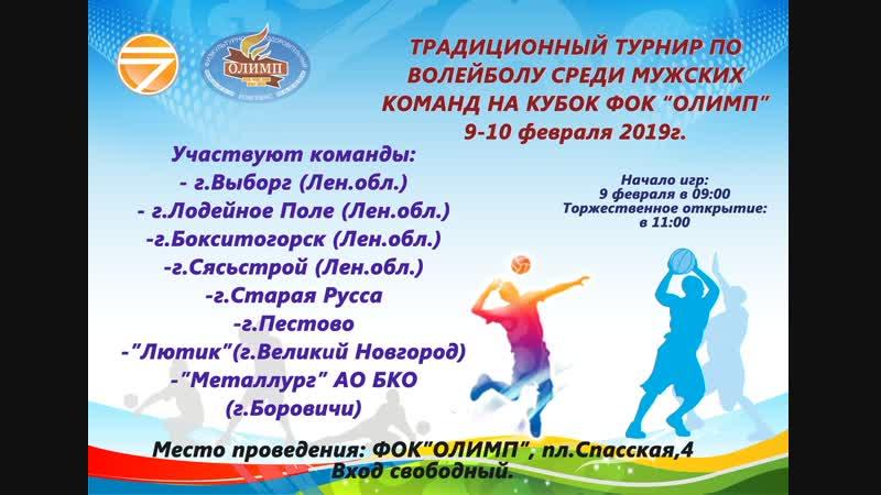 Металлург Боровичи - Бокситогорск