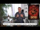 Леонид Парфенов о фильме ЭКСТАЗ | Уже в кинотеатрах
