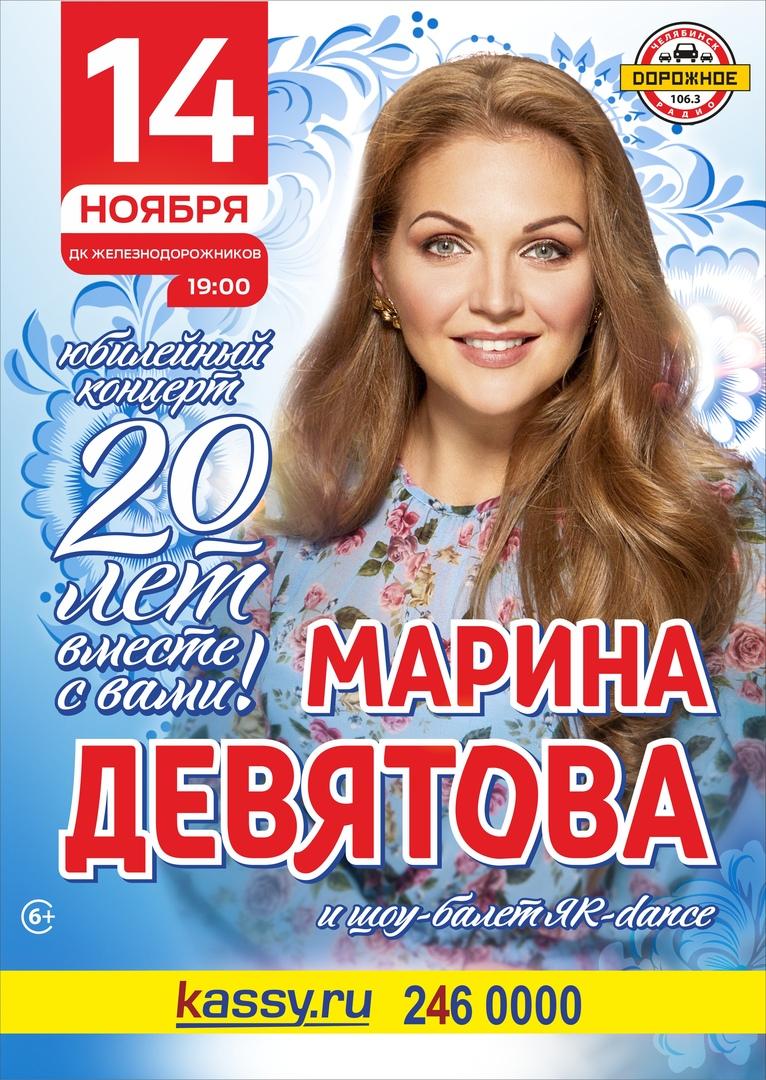Афиша Челябинск Марина Девятова / Юбилейный концерт в Челябинске