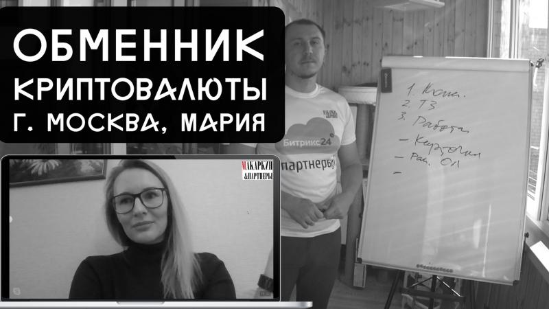 Интеграция CRM Битрикс24   Обменник Криптовалюты в Москве
