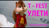 T-Fest - Улети Голосами Бурундуков