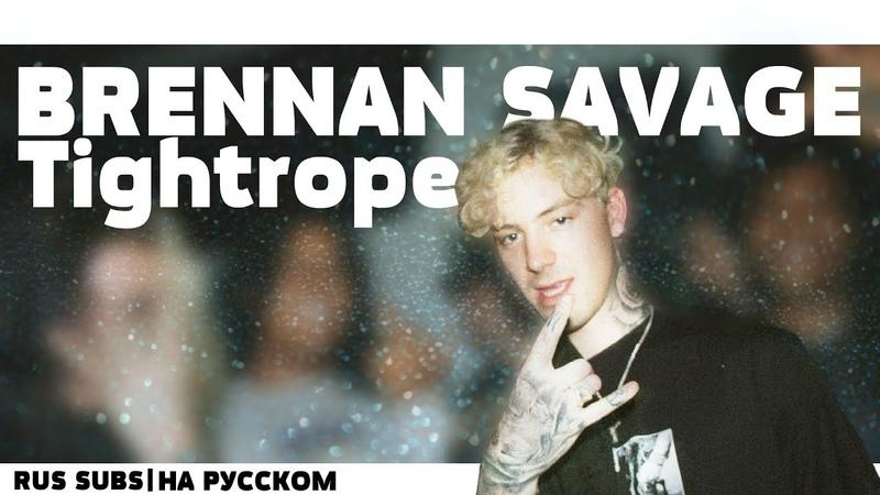 Brennan Savage - Tightrope на русском (Перевод, RUS SUBS) Lyrics
